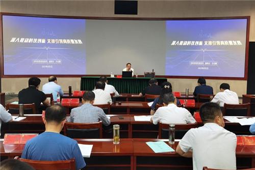 """天津市科技局副局长许志鹏作""""深入推进科技创新支撑引领高质量发展""""专题讲座"""