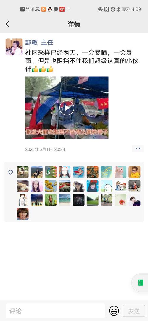 38 中山六院醫護人員郅敏的朋友圈 圖片來源:中山六院
