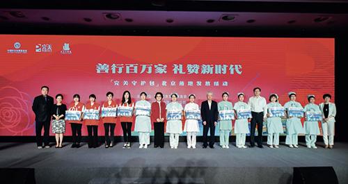 """109 中國婦女發展基金會、完美(中國)有限公司為24 位抗疫一線女性工作者代表頒發""""完美守護包"""