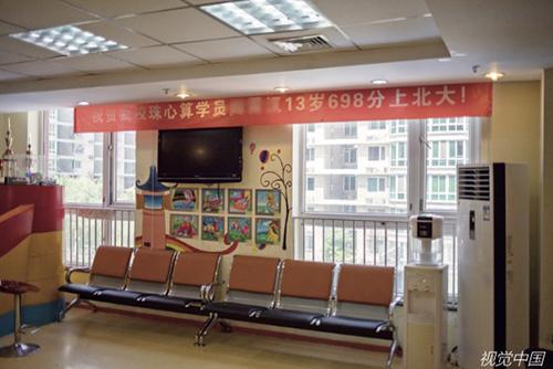 33-2 北京某培训机构为招揽生意挂在电梯口一侧的横幅
