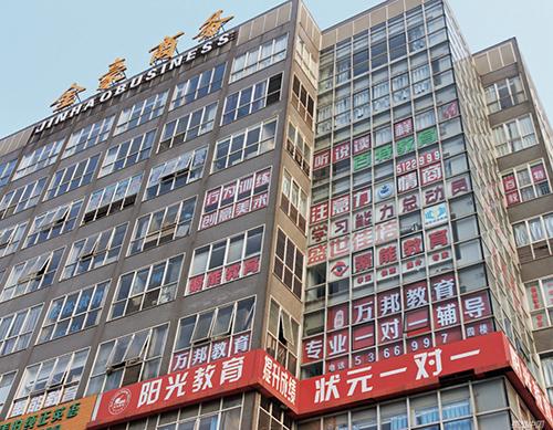 33-3 河南省安阳市一栋商业楼的窗户上挂满了辅导班的广告