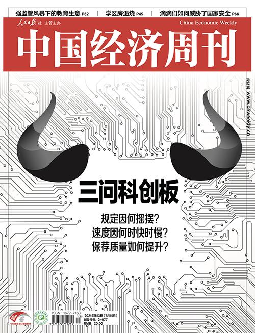 2021年第13期《中国经济周刊》封面