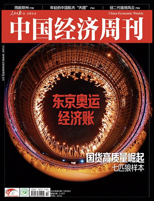 2021年第14期《中國經濟周刊》封面
