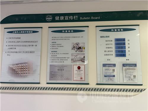 上海市人類精子庫常年招收捐精志愿者。(宋杰攝)