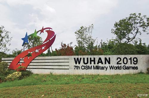 19 街头的武汉军运会标志