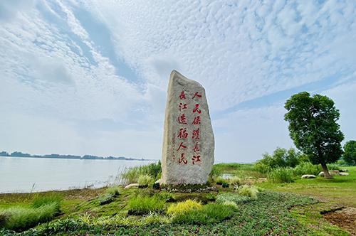 """35 """"人民保护长江 长江造福人民""""石刻"""