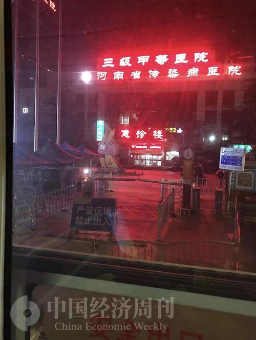 27-1 已經封閉進行消殺的鄭州六院