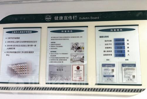 88-2上海市人類精子庫常年招收捐精志愿者 《中國經濟周刊》記者 宋杰I攝