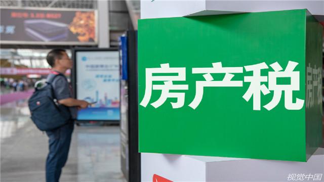 上海個人住房房產稅正式開征!?專家:毫無新意的誤讀