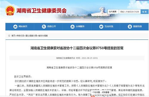 湖南卫健委官网截图