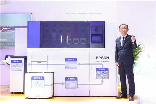 图1:爱普生(中国)有限公司总裁深石明宏和PaperLab干纤维纸张循环系统