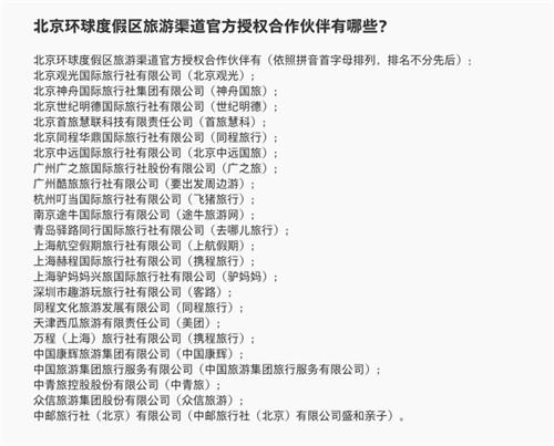 北京环球影城旅游渠道官方授权合作伙伴