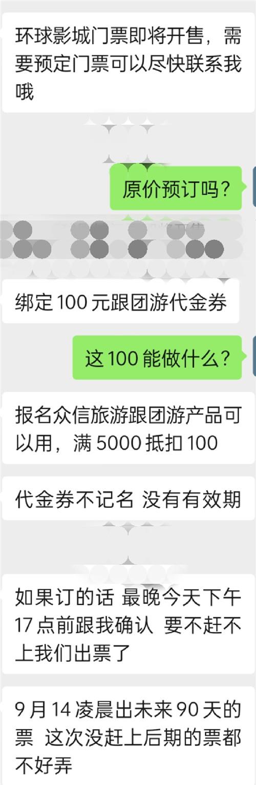 """绑定100元代金券可""""确保""""预订到北京环球影城门票"""