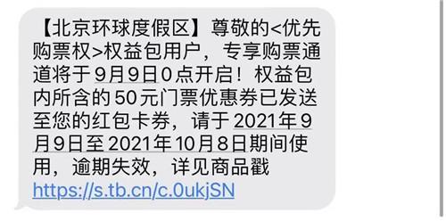 购买了北京环球影城优先购票权的用户可在9月9日开始预订 (1)