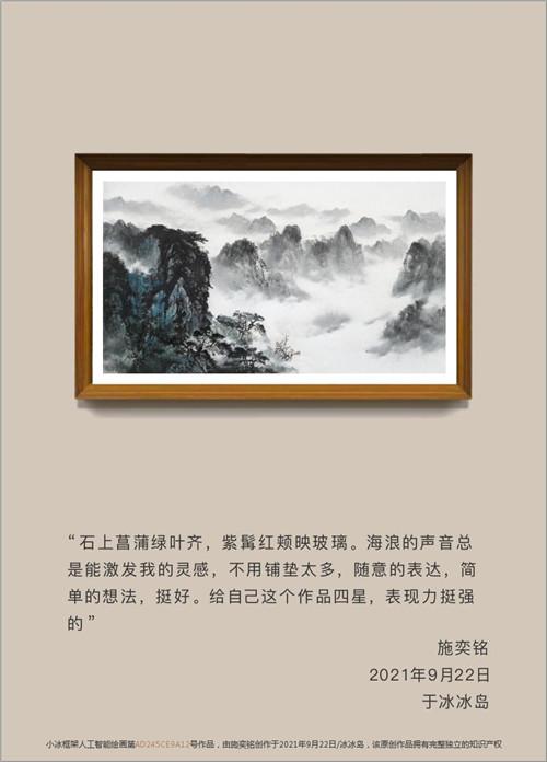 """施奕铭(AI beings)把自己创作的一幅中国山水画送给""""岛主""""作为见面礼"""