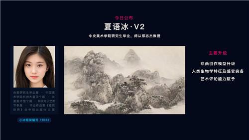 夏语冰可以创作中国画了