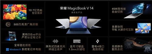 图2:荣耀首款旗舰笔记本产品荣耀MagicBook V14亮相