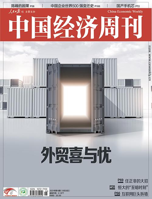 2021年第18期《中国经济周刊》封面